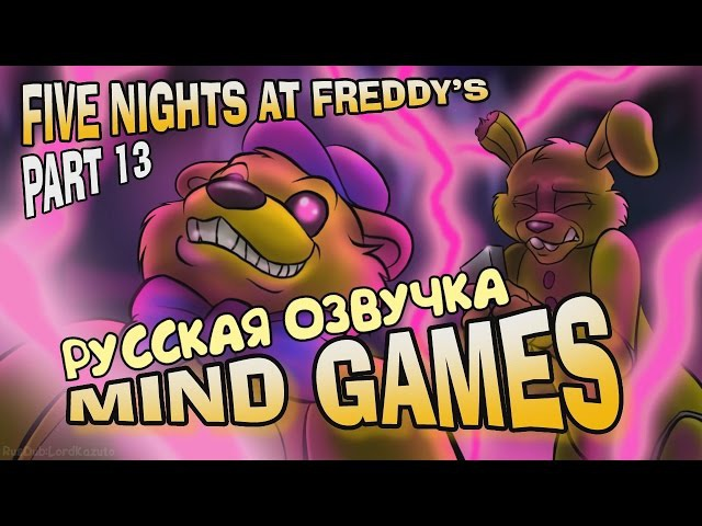 Five Nights at Freddy's (Часть 13) - Mind Games / Игры разума - Русская озвучка от LordKazuto