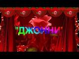 гр Неигрушки-Джонни