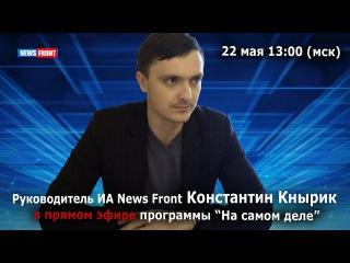 Руководитель News Front в прямом эфире «На Самом Деле» 22 мая