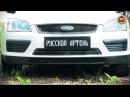 Защитная сетка переднего бампера Ford Focus (russ-