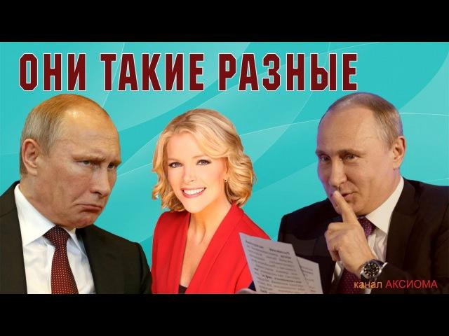 Первый Путин бессвязно говорил, зато второй дал жару [05/06/2017]