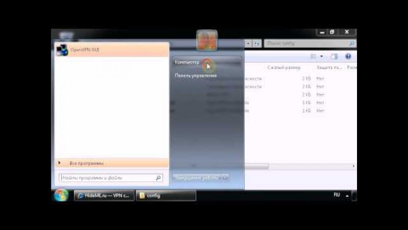 Как настроить VPN от HideME.ru в Windows 7
