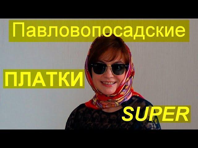 Павловопосадские платки Pavlovsky Posad's shawls