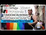 Гей-парады - пропаганда гомосексуализма? / Агрессивное общество / Стереотипы о го...