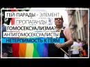 Гей-парады - пропаганда гомосексуализма? / Агрессивное общество / Стереотипы о гомосексуалах .