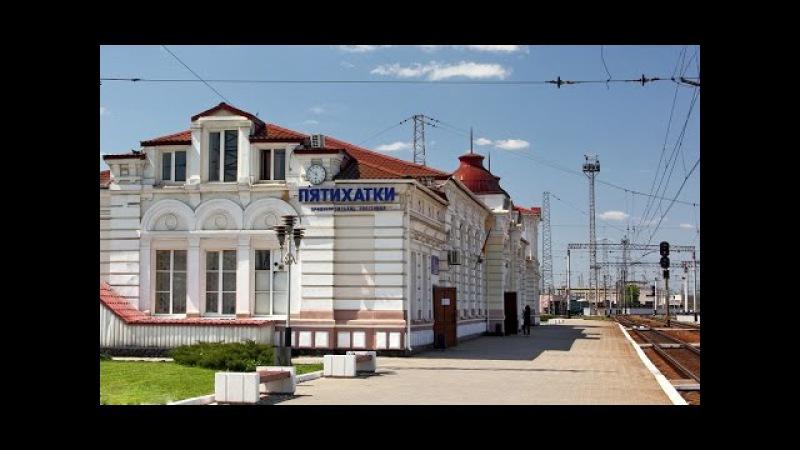Вид с кабины поезда ж/д ст.Пятихатки-пасс.Railway station Pyatikhatki-pass.