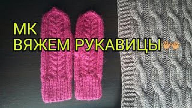 МК Вяжем рукавицы рукавички с косой смотреть онлайн без регистрации