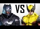 Бэтмен VS Росомаха