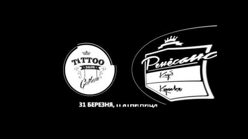 Renesance Lviv Gotham Tattoo