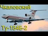 Ту-154 RA-85426 Аэропорт Чкаловский