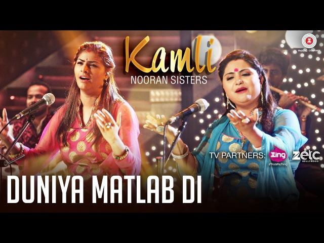 Duniya Matlab Di | Nooran Sisters | Jassi Nihaluwal | Zee Music Originals