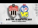 Видеообзор матча «Химки» - «Волгарь»