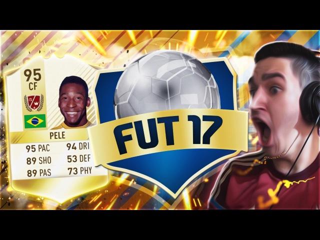 ЭТО ПЕЛЕЕЕЕЕЕЕЕЕ!! PELE IN FIFA 17
