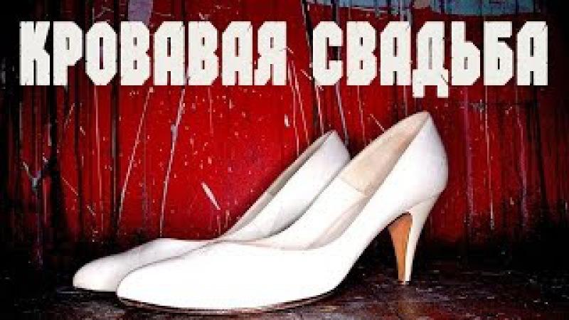 КРОВАВАЯ СВАДЬБА 2017 русские детективы 2017, фильмы про криминал