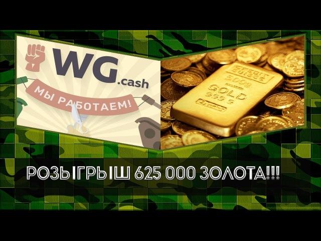 Ахеренный розыгрыш 625 000 голды обзор проекта wg.cash