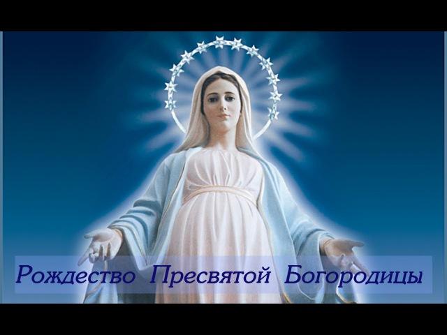 С Рождеством Пресвятой Богородицы.Красивая песня