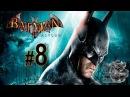 Batman Arkham Asylum[#8] - Прохождение на русском(Без комментариев)
