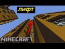 КАК СДЕЛАТЬ ЛИФТ в Майнкрафте с помощью командных блоков