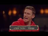 Шоу Студия Союз: Унижай мелодию - Антон Шастун и Сергей Матвиенко