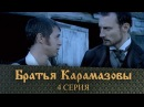 Братья Карамазовы 4 Серия