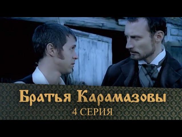 Братья Карамазовы (2007) | 4 Серия. Экранизация.