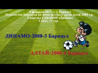Первенство Барнаула 10. Динамо-2008-3 (Барнаул) - Алтай-2008-4 (Барнаул) (05.02.2017)