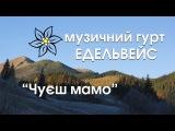 Едельвейс (Михайло Косьмій) - Чуєш мамо