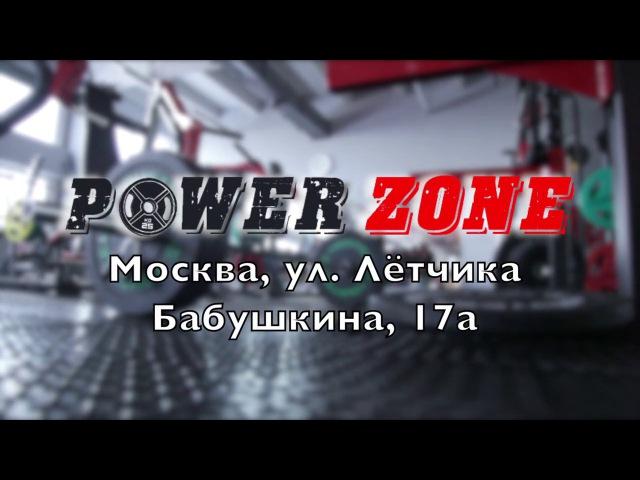 Промо-ролик для фитнес клуба Powerzone