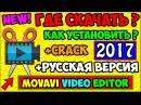 Где скачать и как установить Movavi Video Editor CRACK на русском 2017 (RUS)
