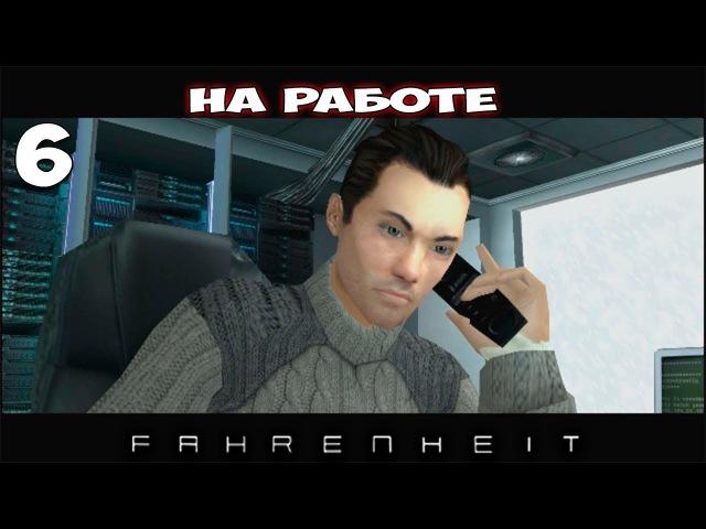 Прохождение Fahrenheit: Indigo Prophecy 6 (Другая реальность/Вскрытие/Тайлер и Кейт)