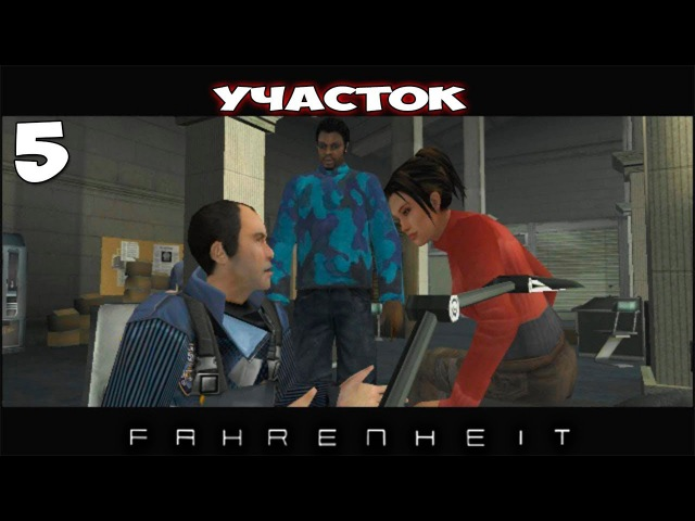Прохождение Fahrenheit: Indigo Prophecy 5 (Полицейский участок)