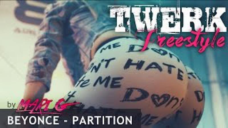 Космический ТВЕРК - Beyonce - Partition - Twerk Freestyle by MARI G