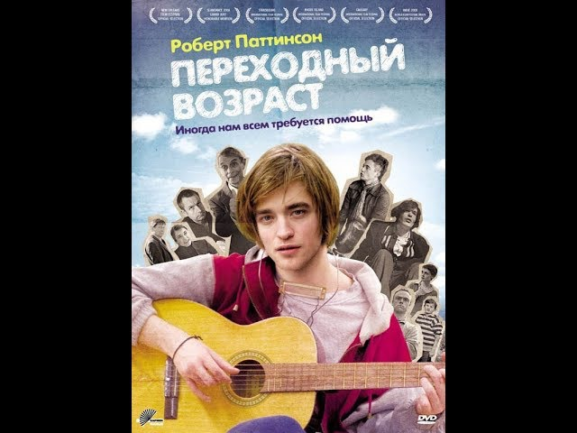 Фильм Переходный возраст \ How to Be (2008) Роберт Паттинсон