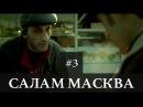 Салам Масква 3 серия