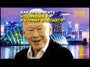 Как Сингапур выбрался из бедности и почему Россия так не может