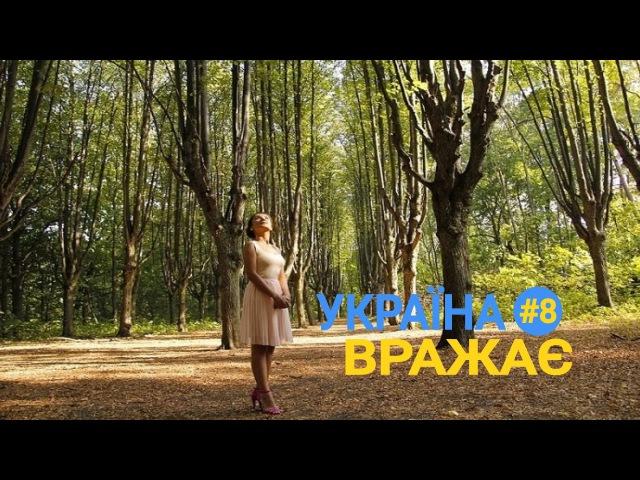 Україна вражає - Випуск 8 - Ефір 01.04.2017 року