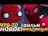 Что-то новое о Человек-паукВозвращение домойМультфильм,новые кадры,промо