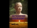 Африканская коллекция Священный огонь химба. Часть 1 «Люди, лишенные дурных мыслей»