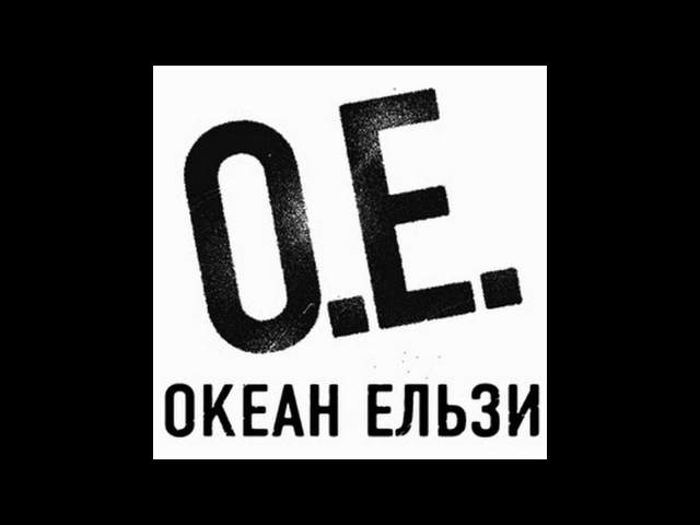 Океан Ельзи - Стріляй