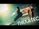 Пилатес для похудения - продвинутый уровеньЙога, мантра, Шива, медитация, саморазвитие