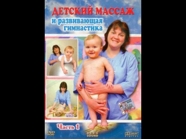 Детский массаж и развивающая гимнастика (часть 1) (2006)