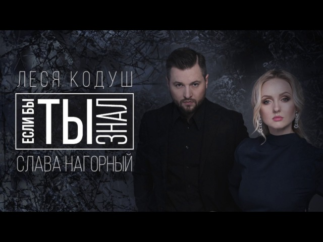 Леся Кодуш и Слава Нагорный - Если бы ты знал (аудио)