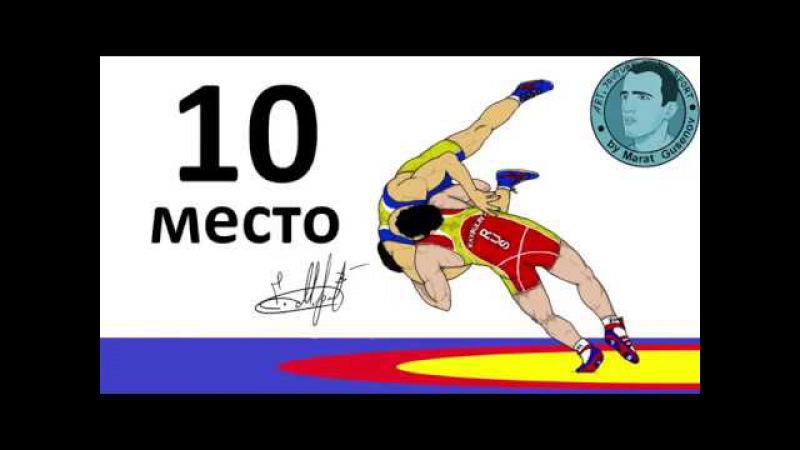 ТОП 10 лучших бросков в борьбе 2016 \\ TOP 10 throws in wrestling 2016