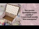 Как сделать функциональную коробку? Совместный онлайн Моя помощница