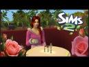 The Sims 2 В поисках мужа 1001 Кандидат