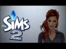 The Sims 2 Помолвка