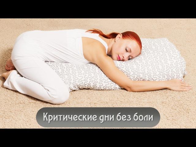 Катерина Буйда Критические дни без боли Йога для женщин Йогамикс Yogamix Тренировка на 30 минут