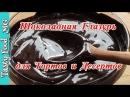 ✧ САМАЯ ВКУСНАЯ ШОКОЛАДНАЯ ГЛАЗУРЬ Для Тортов Пирожных и Десертов ✧ Chocolate Glaze ✧ Марьяна