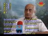 Hira Ratan Manek Sun Gazing for Peace and Good Health №12