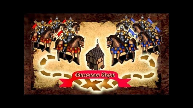 HoTA: Моя Синяя Темница VS Красной Темницы Freesha на Зеркале H3dm1, 5-ая игра.